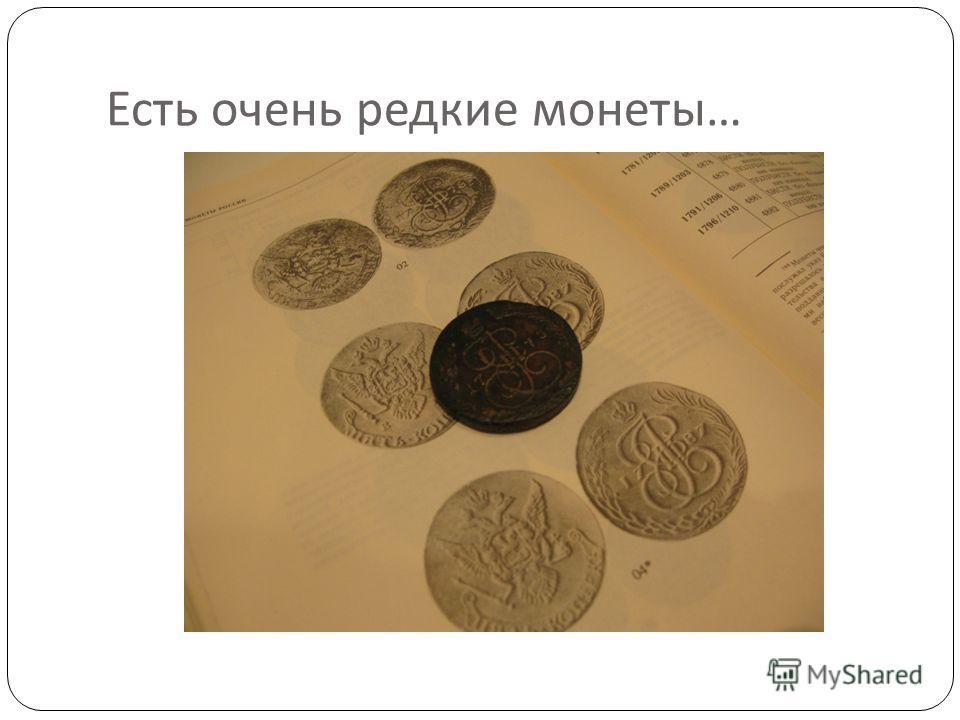 Есть очень редкие монеты …