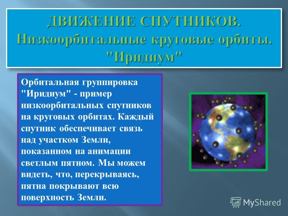 Орбитальная группировка