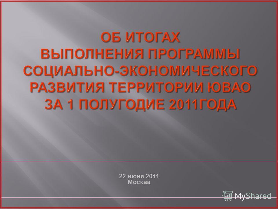 22 июня 2011 Москва