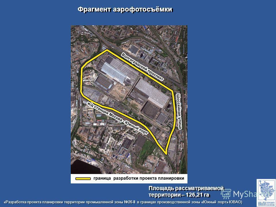 Площадь рассматриваемой территории – 126,21 га Площадь рассматриваемой территории – 126,21 га Фрагмент аэрофотосъёмки «Разработка проекта планировки территории промышленной зоны 26-II в границах производственной зоны «Южный порт» ЮВАО)