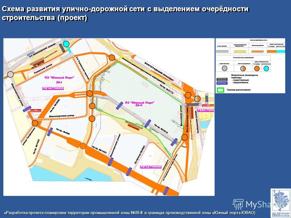 Схема развития улично-дорожной сети с выделением очерёдности строительства (проект) «Разработка проекта планировки территории промышленной зоны 26-II в границах производственной зоны «Южный порт» ЮВАО)