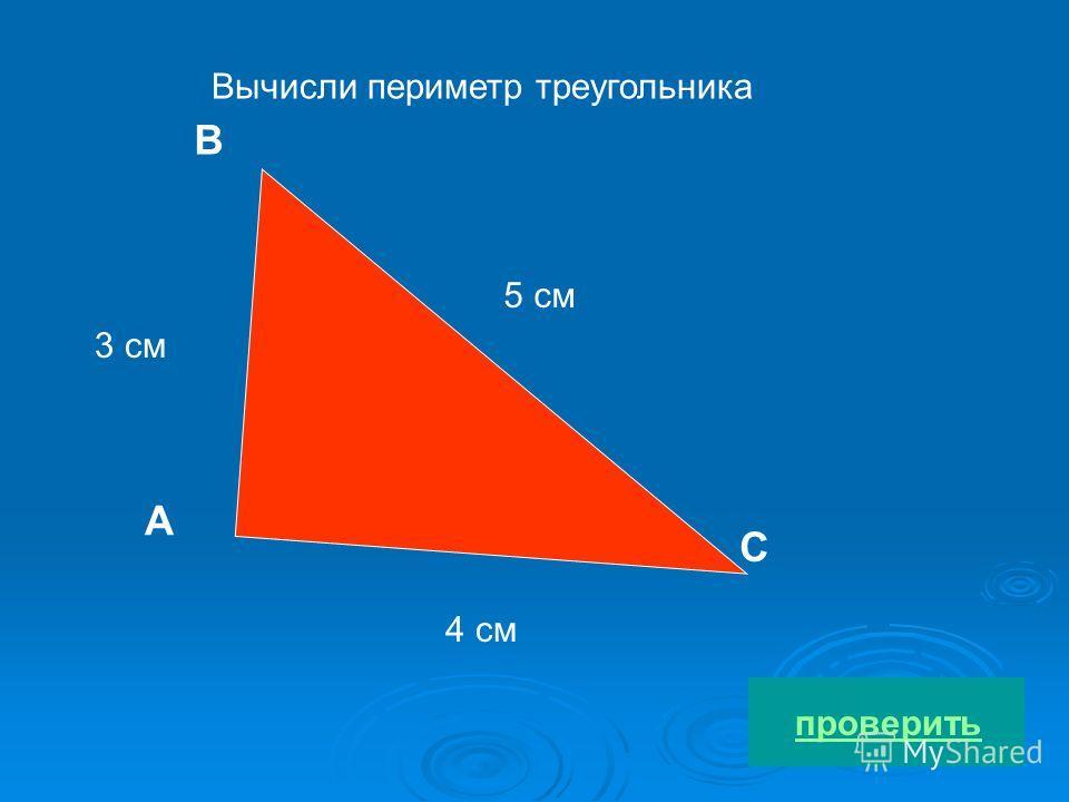 К F E D Вычисли периметр четырёхугольника Результаты измерений: KD = DE = EF = FK = Решение: 2 см 3 см 2 + 4 + 2 + 3 =11 (см) - таков периметр четырёхугольника KDEF 4 см Ответ: 11 сантиметров.