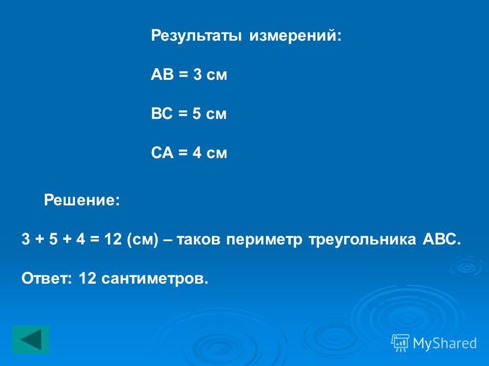 А С В проверить 5 см 4 см 3 см Вычисли периметр треугольника