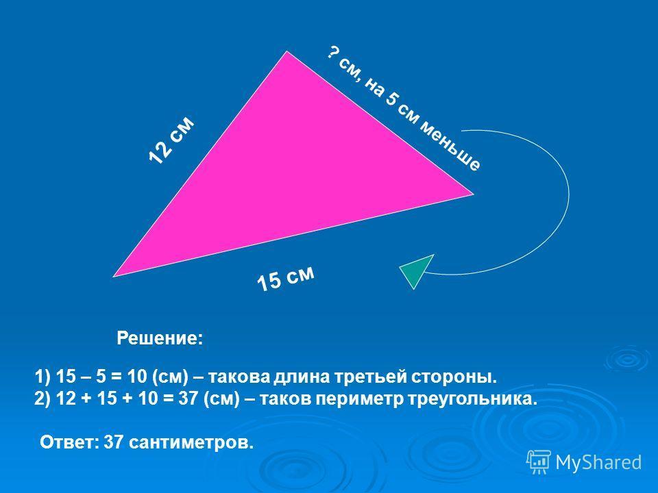 Результаты измерений: АВ = 3 см ВС = 5 см СА = 4 см Решение: 3 + 5 + 4 = 12 (см) – таков периметр треугольника АВС. Ответ: 12 сантиметров.