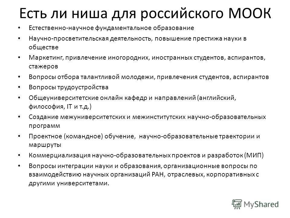Есть ли ниша для российского МООК Естественно-научное фундаментальное образование Научно-просветительская деятельность, повышение престижа науки в обществе Маркетинг, привлечение иногородних, иностранных студентов, аспирантов, стажеров Вопросы отбора