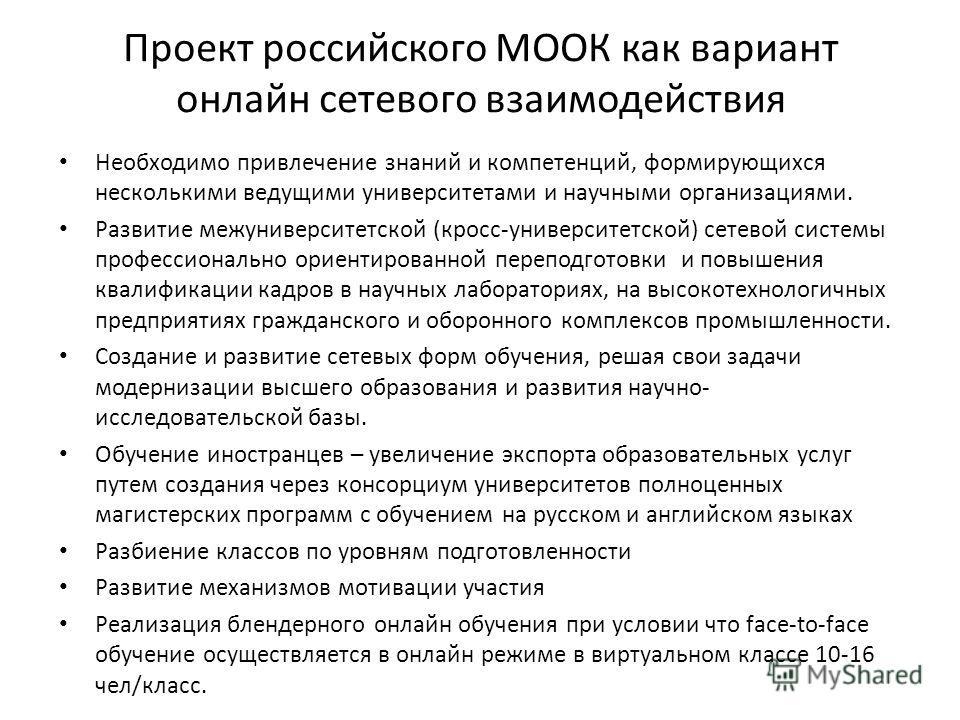 Проект российского МООК как вариант онлайн сетевого взаимодействия Необходимо привлечение знаний и компетенций, формирующихся несколькими ведущими университетами и научными организациями. Развитие межуниверситетской (кросс-университетской) сетевой си