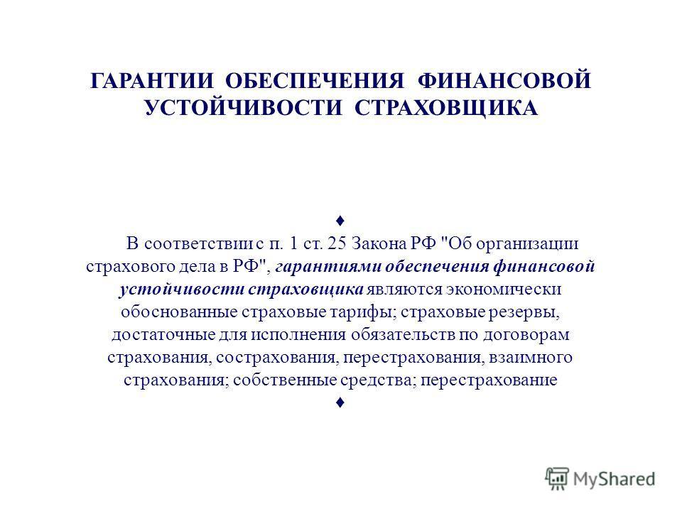 Гарантии ГАРАНТИИ ОБЕСПЕЧЕНИЯ ФИНАНСОВОЙ УСТОЙЧИВОСТИ СТРАХОВЩИКА В соответствии с п. 1 ст. 25 Закона РФ