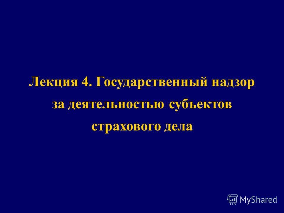 Лекция 4. Лекция 4. Государственный надзор за деятельностью субъектов страхового дела