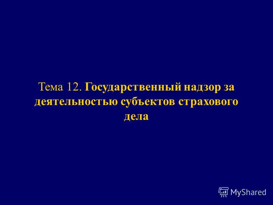 Тема 12 Тема 12. Государственный надзор за деятельностью субъектов страхового дела