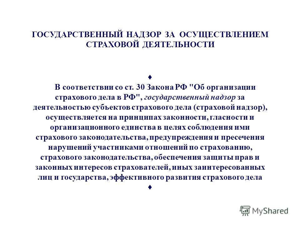Госнадзор ГОСУДАРСТВЕННЫЙ НАДЗОР ЗА ОСУЩЕСТВЛЕНИЕМ СТРАХОВОЙ ДЕЯТЕЛЬНОСТИ В соответствии со ст. 30 Закона РФ