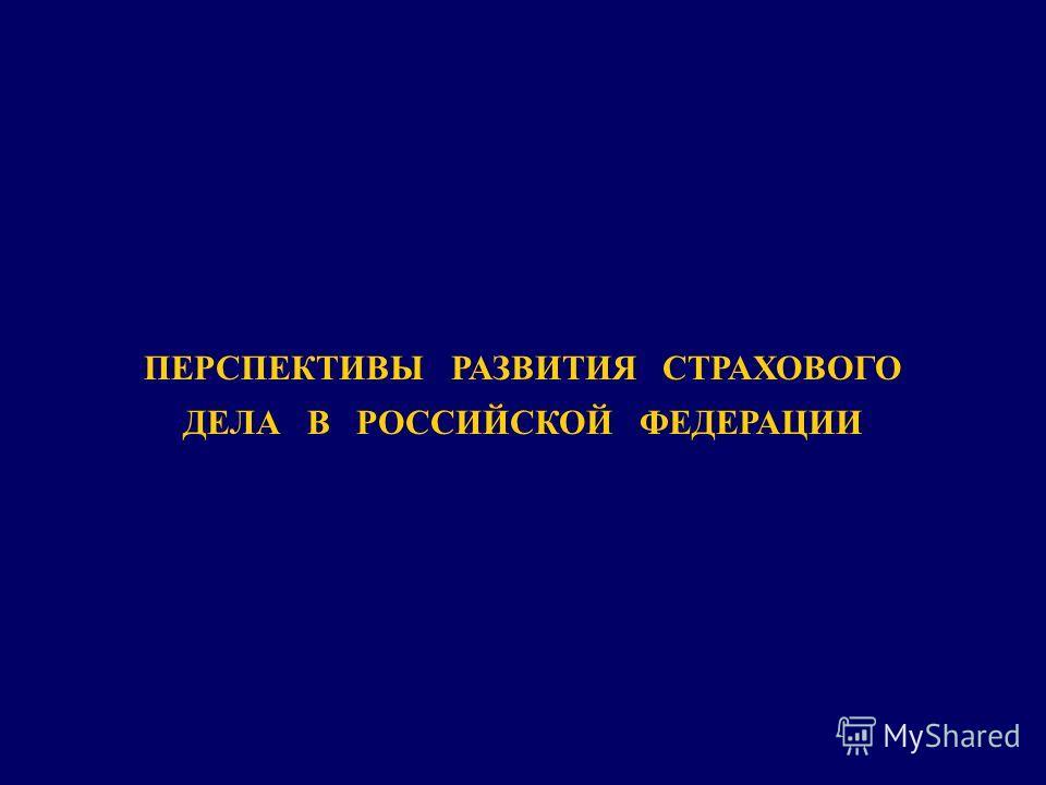 Перспект ивы страх-я ПЕРСПЕКТИВЫ РАЗВИТИЯ СТРАХОВОГО ДЕЛА В РОССИЙСКОЙ ФЕДЕРАЦИИ