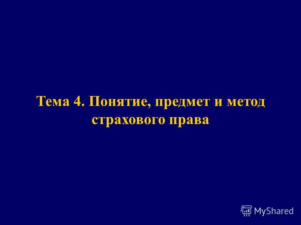 Тема 4 Тема 4. Понятие, предмет и метод страхового права