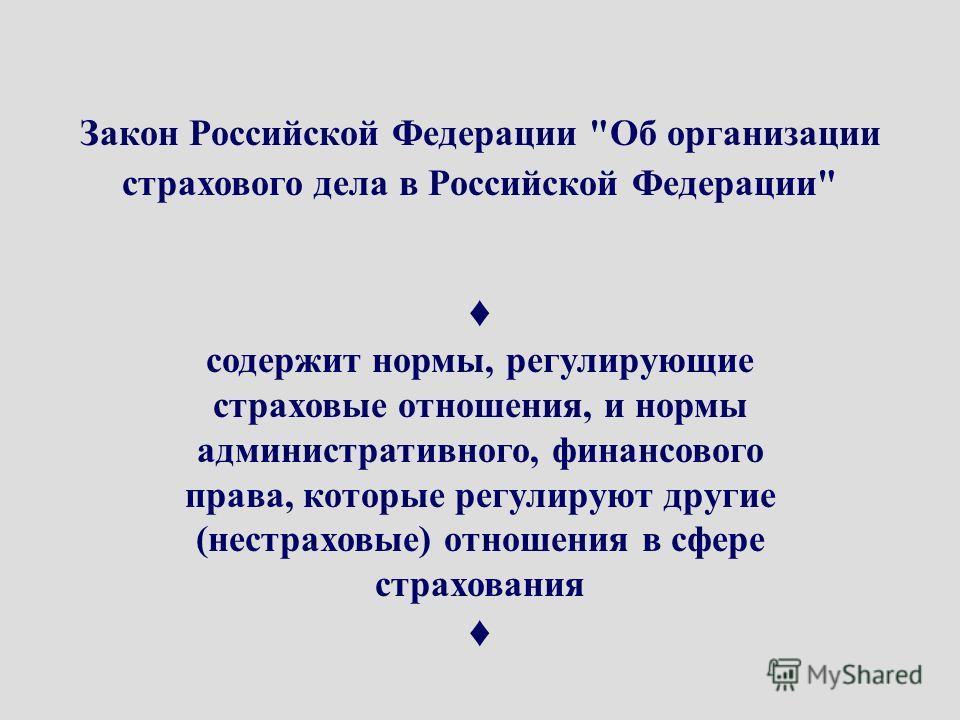 Закон о страх-и Закон Российской Федерации