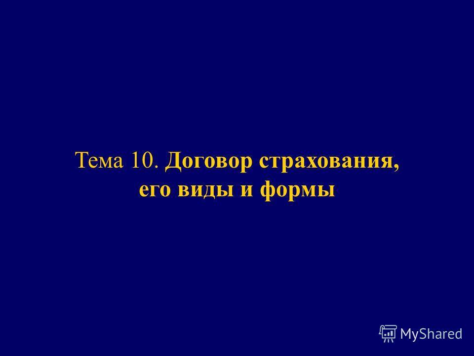Тема 10 Тема 10. Договор страхования, его виды и формы