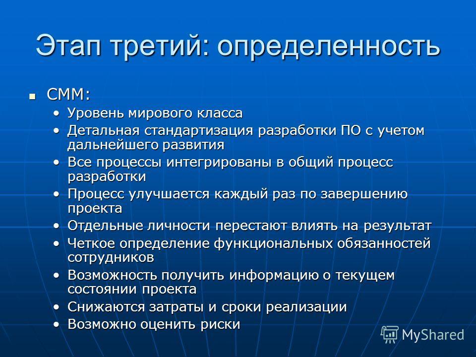 Этап третий: определенность СММ: СММ: Уровень мирового классаУровень мирового класса Детальная стандартизация разработки ПО с учетом дальнейшего развитияДетальная стандартизация разработки ПО с учетом дальнейшего развития Все процессы интегрированы в