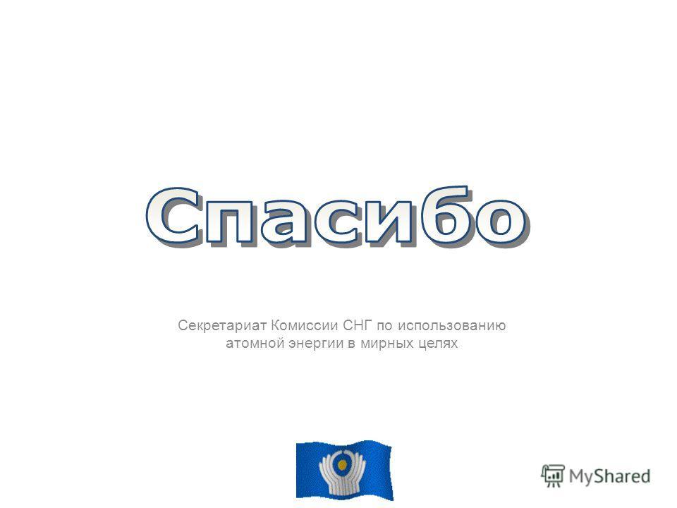 Секретариат Комиссии СНГ по использованию атомной энергии в мирных целях