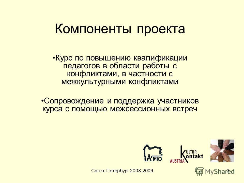 Санкт-Петербург 2008-20093 Компоненты проекта Курс по повышению квалификации педагогов в области работы с конфликтами, в частности с межкультурными конфликтами Сопровождение и поддержка участников курса с помощью межсессионных встреч
