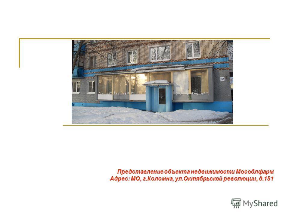 Представление объекта недвижимости Мособлфарм Адрес: МО, г.Коломна, ул.Октябрьской революции, д.151