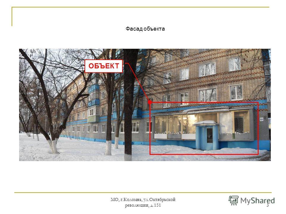 МО, г.Коломна, ул.Октябрьской революции, д.151 3 Фасад объекта ОБЪЕКТ