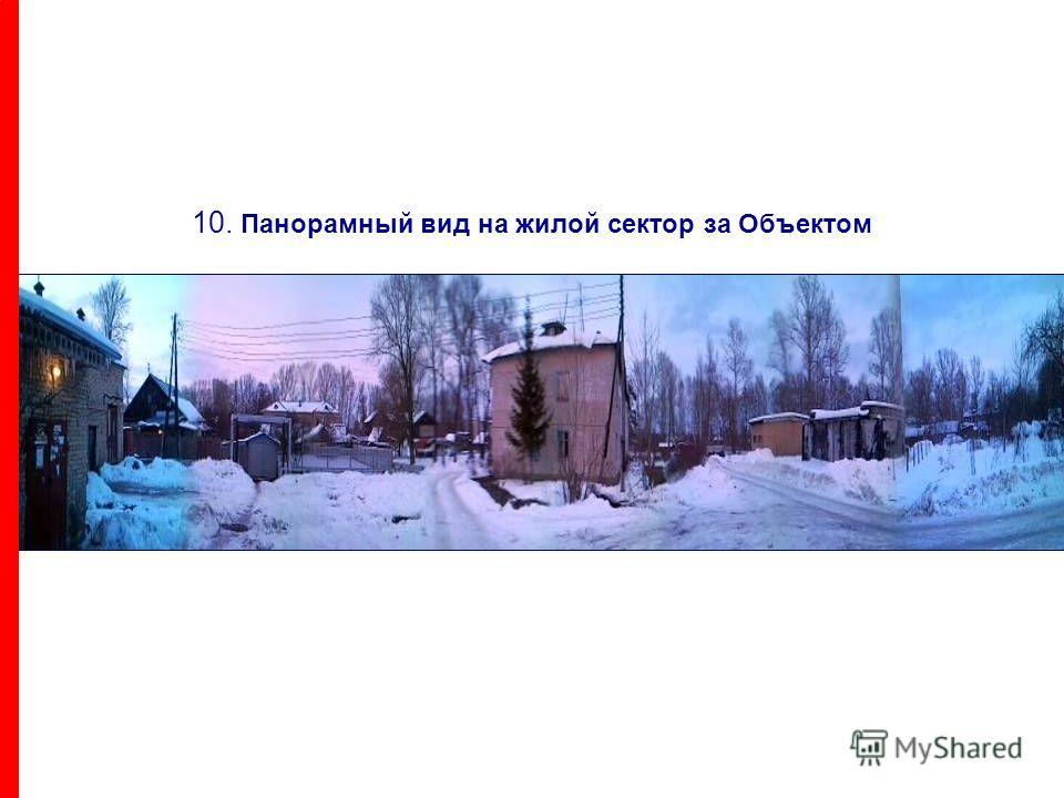 10. Панорамный вид на жилой сектор за Объектом