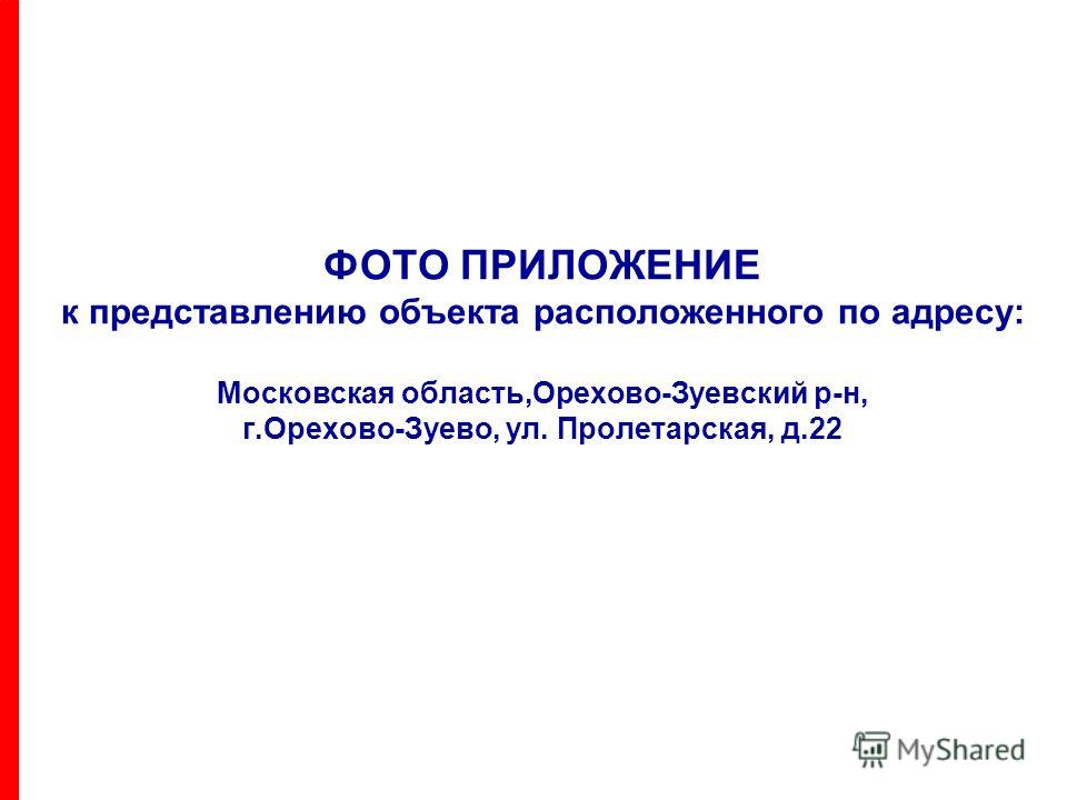 ФОТО ПРИЛОЖЕНИЕ к представлению объекта расположенного по адресу: Московская область,Орехово-Зуевский р-н, г.Орехово-Зуево, ул. Пролетарская, д.22