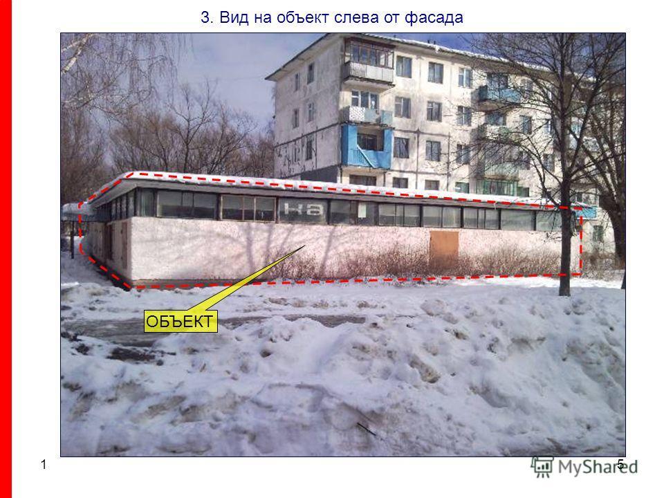 15 3. Вид на объект слева от фасада ОБЪЕКТ