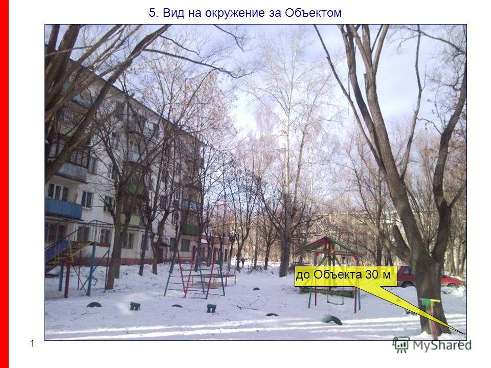 17 5. Вид на окружение за Объектом до Объекта 30 м