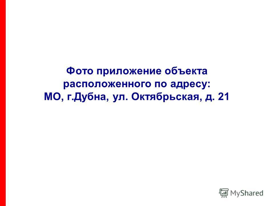 Фото приложение объекта расположенного по адресу: МО, г.Дубна, ул. Октябрьская, д. 21