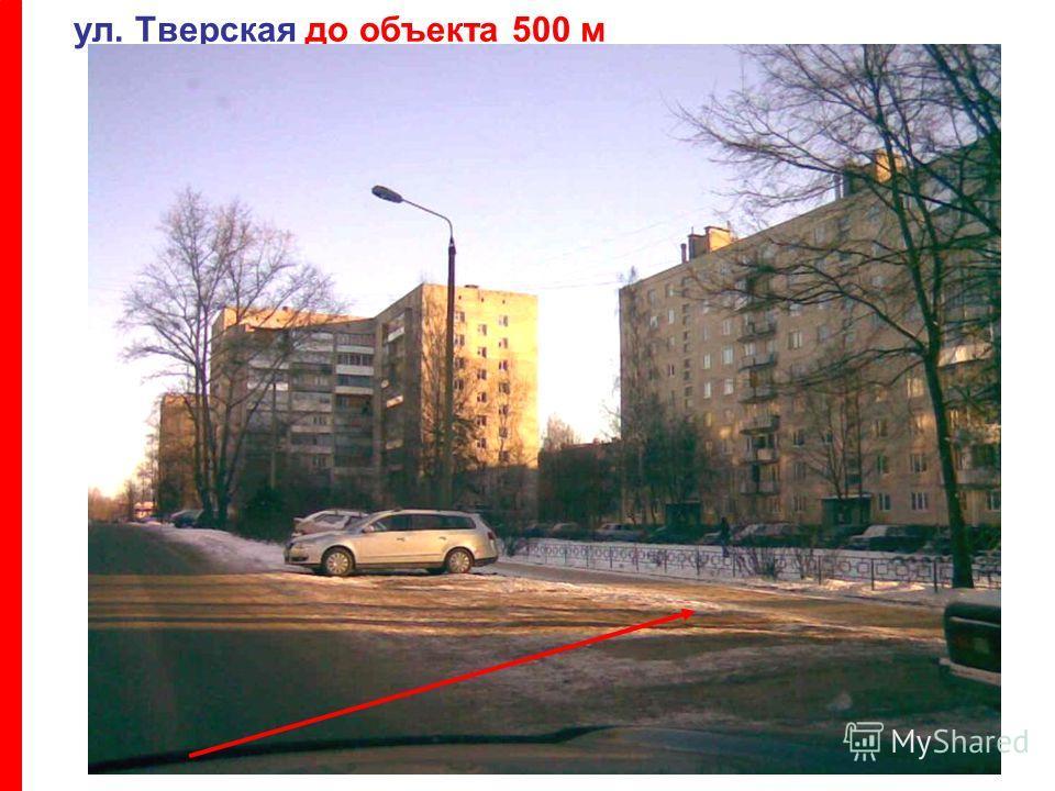 ул. Тверская до объекта 500 м