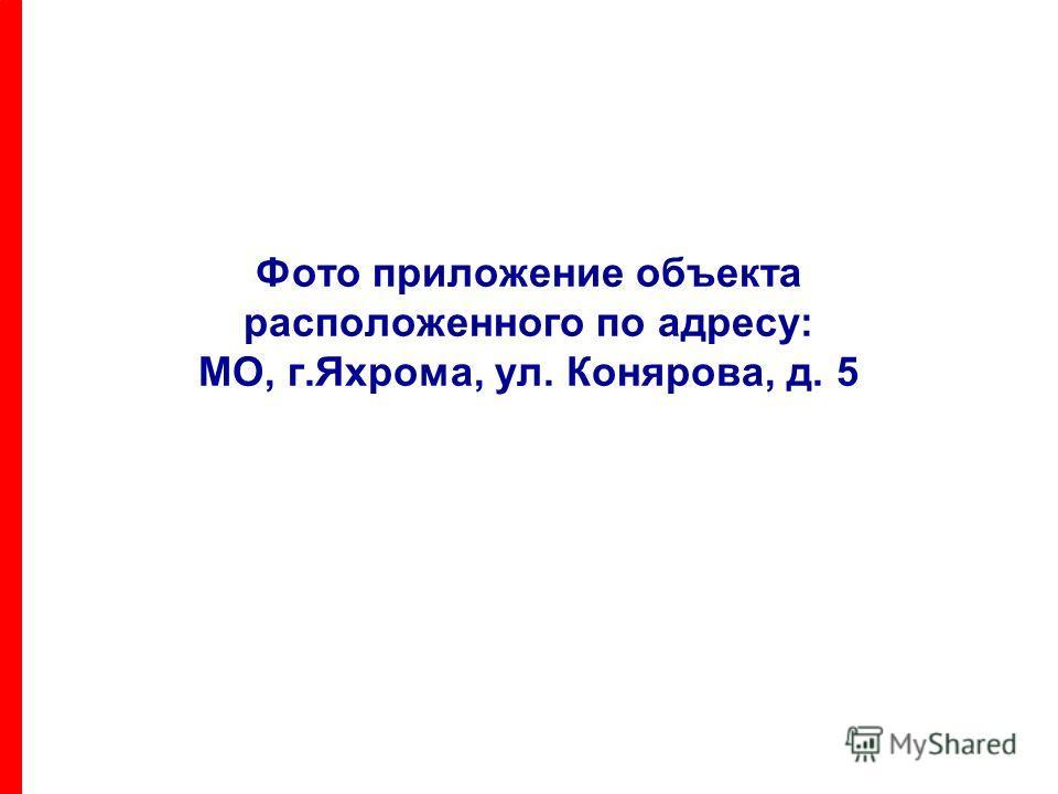 Фото приложение объекта расположенного по адресу: МО, г.Яхрома, ул. Конярова, д. 5
