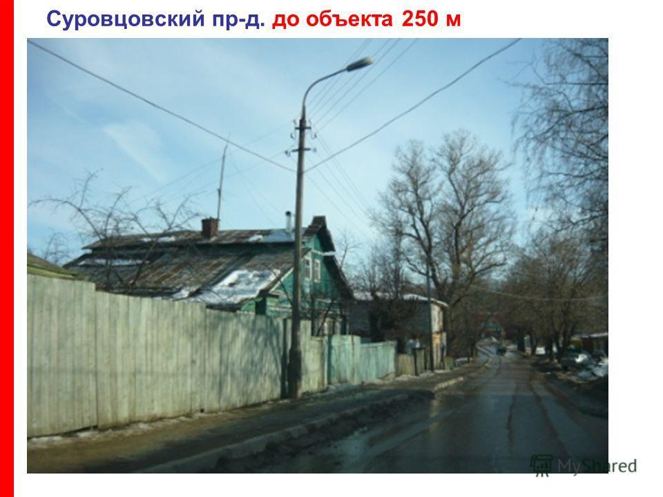 Суровцовский пр-д. до объекта 250 м