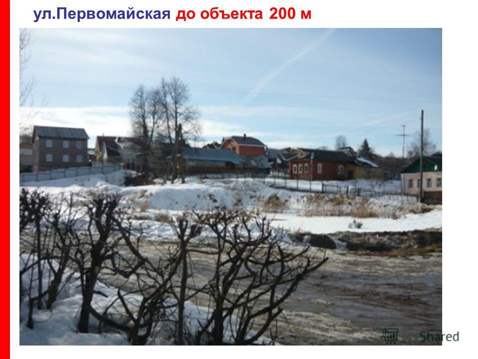 ул.Первомайская до объекта 200 м