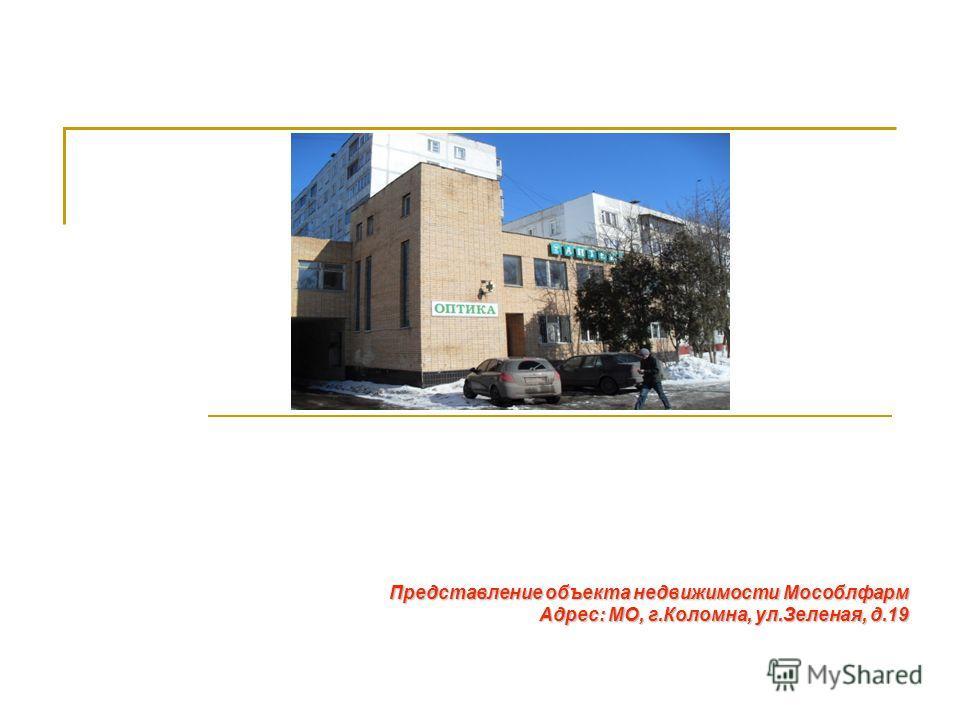 Представление объекта недвижимости Мособлфарм Адрес: МО, г.Коломна, ул.Зеленая, д.19