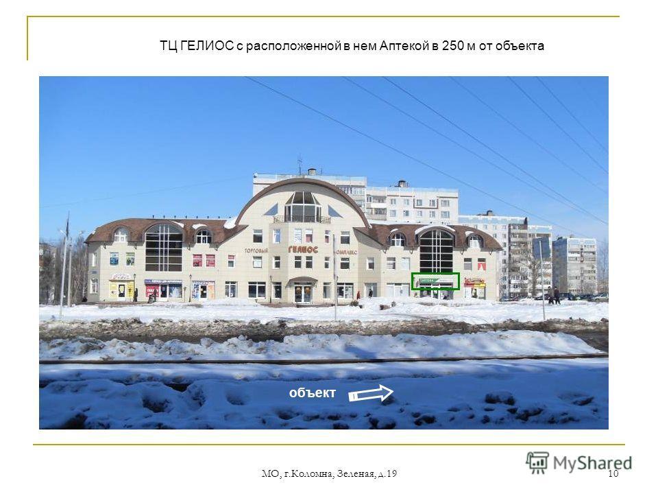 МО, г.Коломна, Зеленая, д.19 10 объект ТЦ ГЕЛИОС с расположенной в нем Аптекой в 250 м от объекта