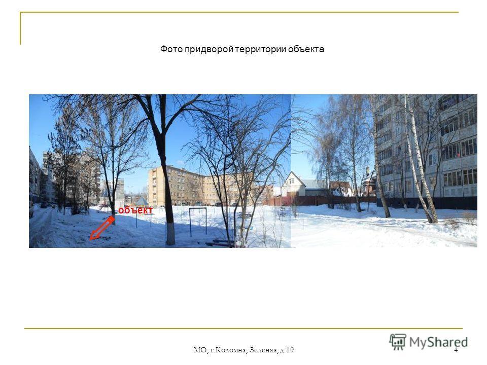 МО, г.Коломна, Зеленая, д.19 4 объект Фото придворой территории объекта объект