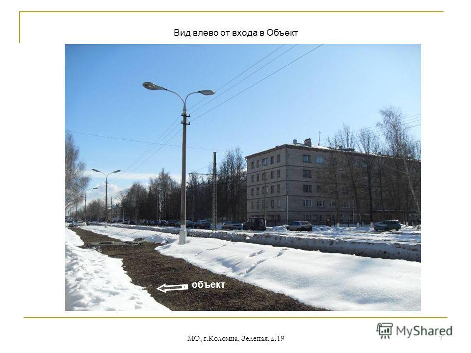 МО, г.Коломна, Зеленая, д.19 7 объект Вид влево от входа в Объект