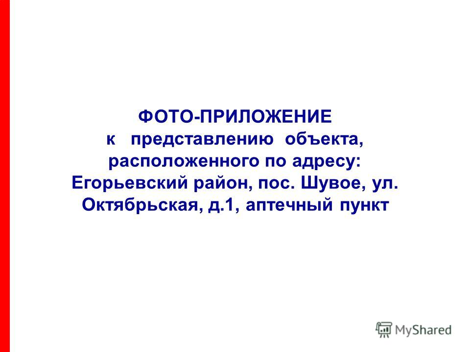ФОТО-ПРИЛОЖЕНИЕ к представлению объекта, расположенного по адресу: Егорьевский район, пос. Шувое, ул. Октябрьская, д.1, аптечный пункт