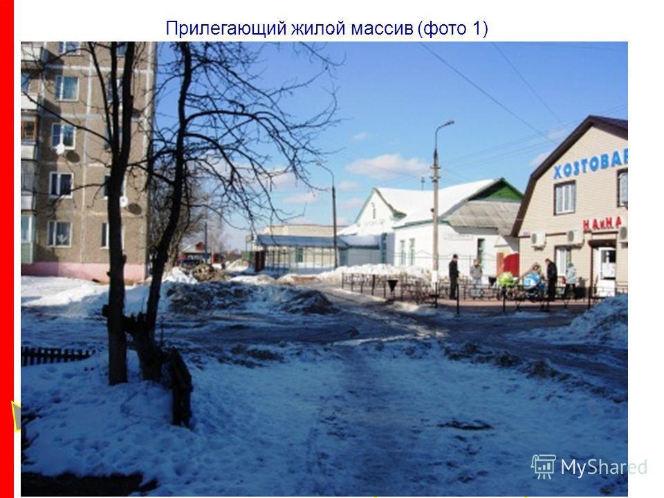 . 10 м Прилегающий жилой массив (фото 1) Объект 30 м. Улица Талалихина Улица Рабочая