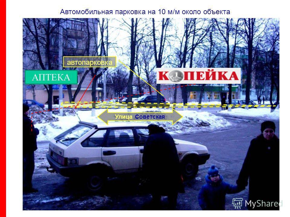 Автомобильная парковка на 10 м/м около объекта автопарковка Улица Советская АПТЕКА