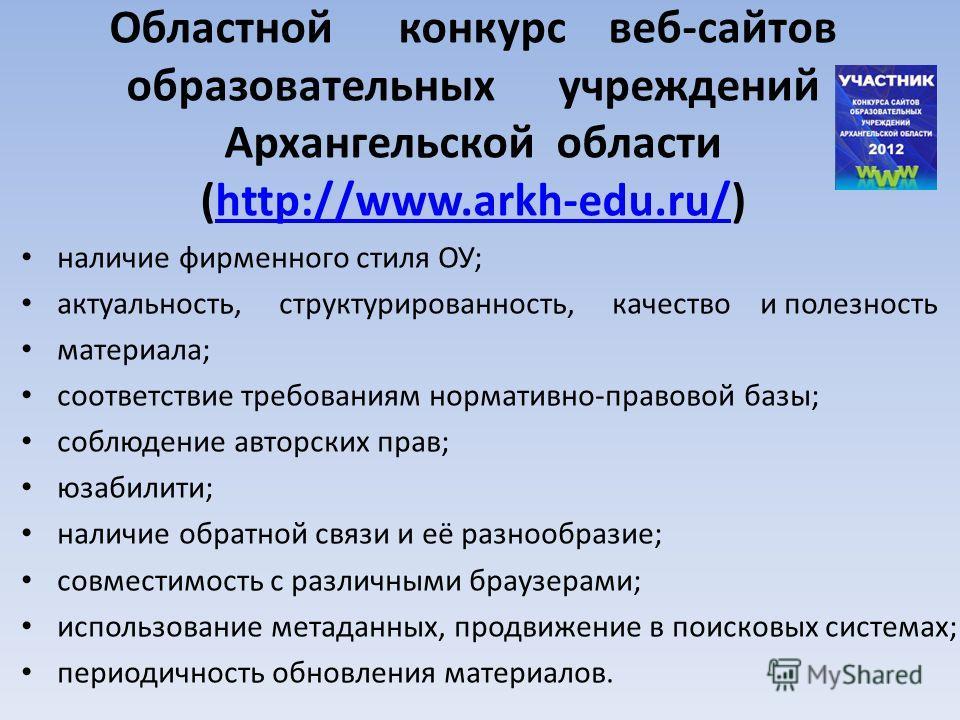 Областной конкурс веб-сайтов образовательных учреждений Архангельской области (http://www.arkh-edu.ru/)http://www.arkh-edu.ru/ наличие фирменного стиля ОУ; актуальность, структурированность, качество и полезность материала; соответствие требованиям н