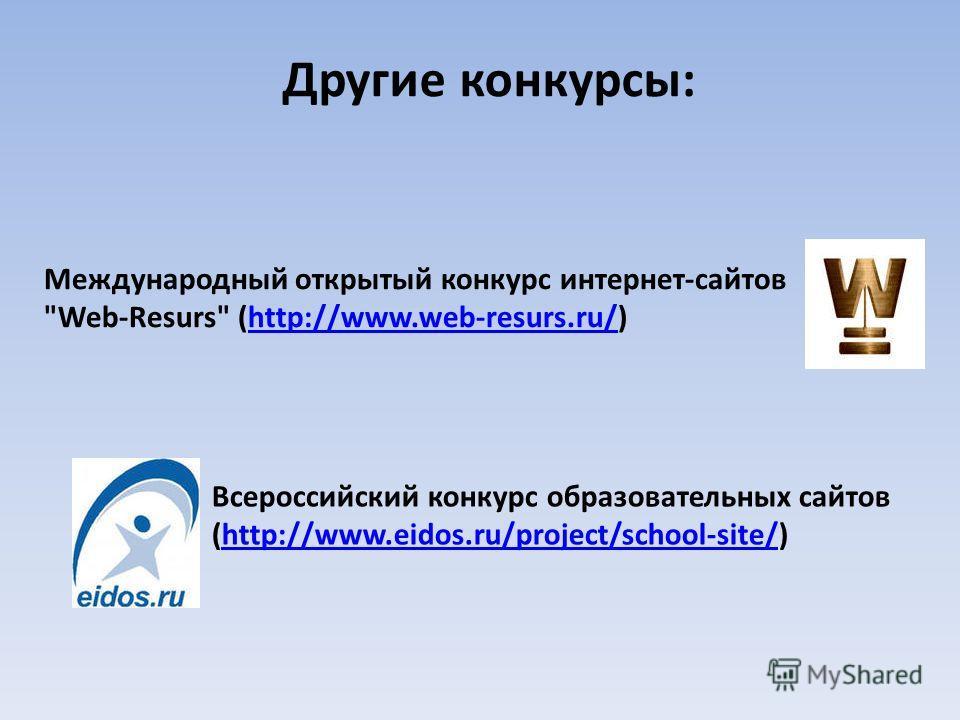 Другие конкурсы: Международный открытый конкурс интернет-сайтов