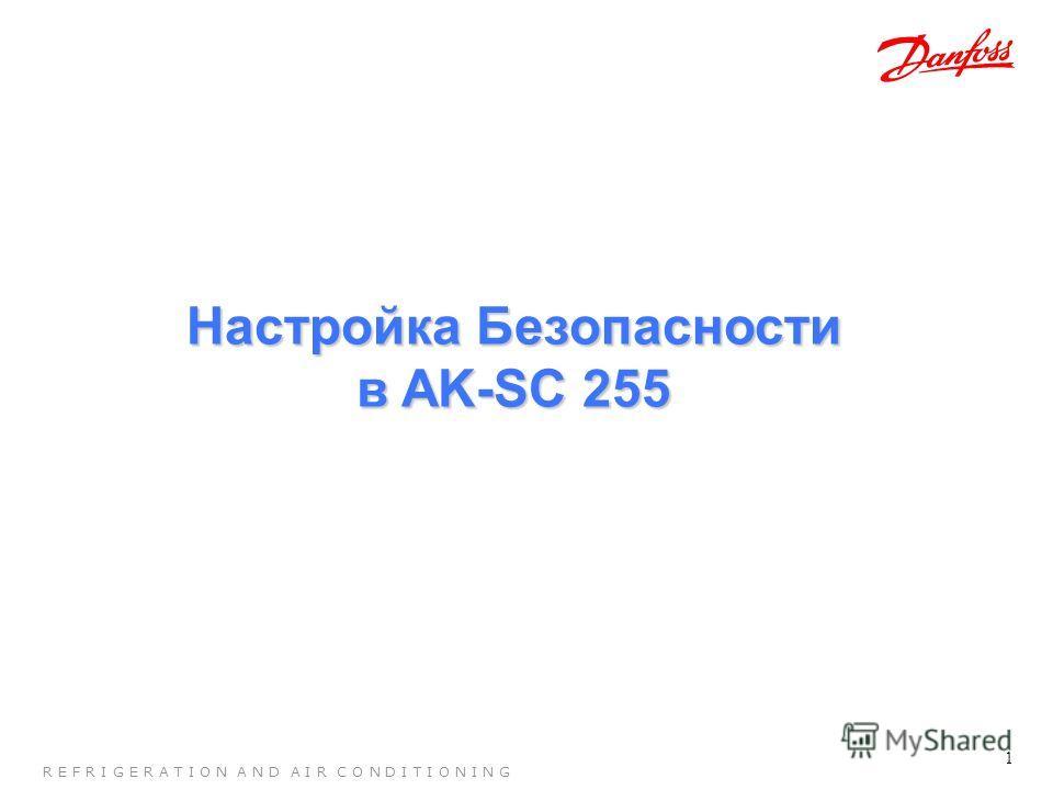 1 R E F R I G E R A T I O N A N D A I R C O N D I T I O N I N G Настройка Безопасности в AK-SC 255