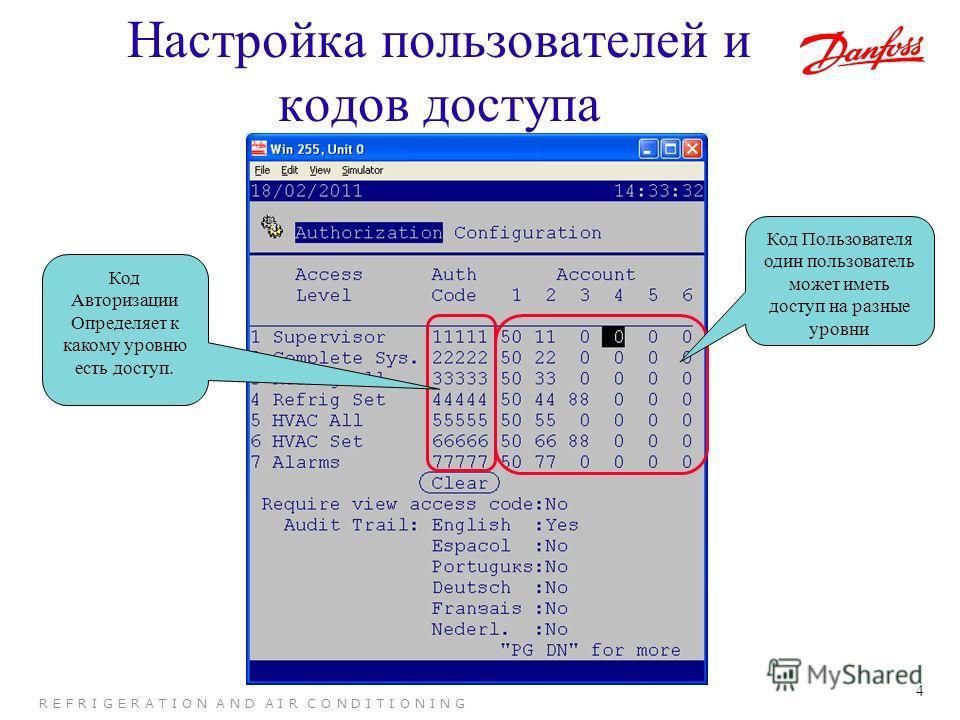 4 R E F R I G E R A T I O N A N D A I R C O N D I T I O N I N G Настройка пользователей и кодов доступа Код Авторизации Определяет к какому уровню есть доступ. Код Пользователя один пользователь может иметь доступ на разные уровни