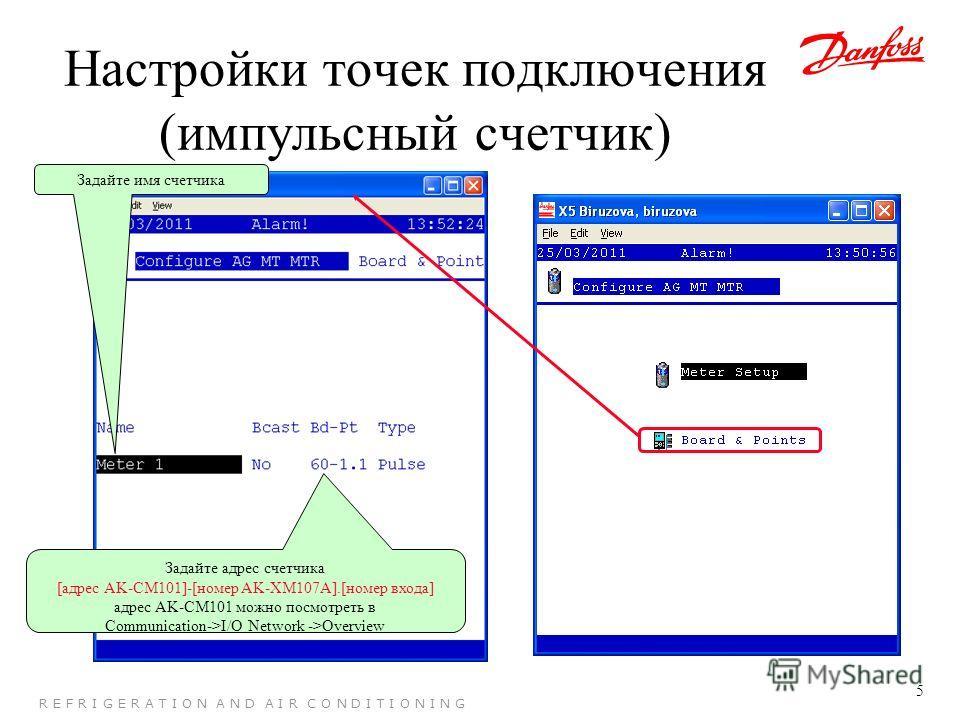 5 R E F R I G E R A T I O N A N D A I R C O N D I T I O N I N G Настройки точек подключения (импульсный счетчик) Задайте имя счетчика Задайте адрес счетчика [адрес AK-CM101]-[номер AK-XM107A].[номер входа] адрес AK-CM101 можно посмотреть в Communicat
