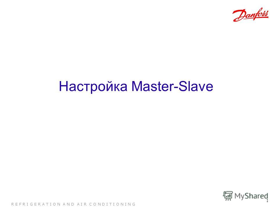 1 R E F R I G E R A T I O N A N D A I R C O N D I T I O N I N G Настройка Master-Slave