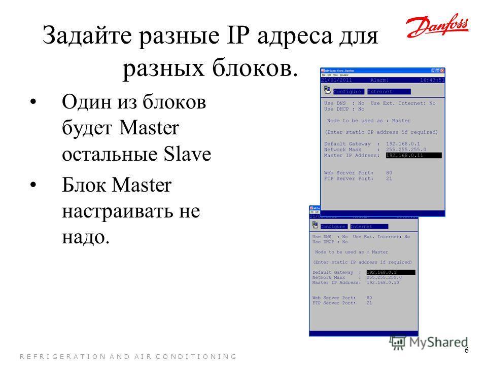 6 R E F R I G E R A T I O N A N D A I R C O N D I T I O N I N G Задайте разные IP адреса для разных блоков. Один из блоков будет Master остальные Slave Блок Master настраивать не надо.