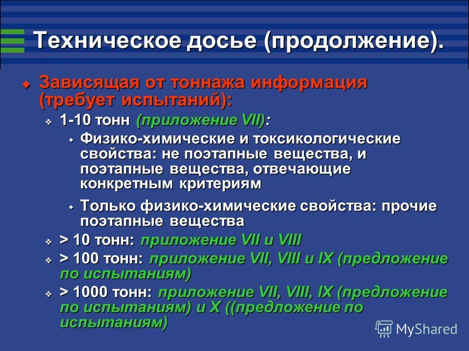 Техническое досье (продолжение). Зависящая от тоннажа информация (требует испытаний): Зависящая от тоннажа информация (требует испытаний): 1-10 тонн (приложение VII): 1-10 тонн (приложение VII): Физико-химические и токсикологические свойства: не поэт