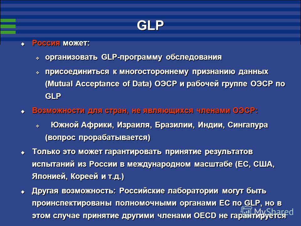 GLP Россия может: Россия может: организовать GLP-программу обследования организовать GLP-программу обследования присоединиться к многостороннему признанию данных (Mutual Acceptance of Data) ОЭСР и рабочей группе ОЭСР по GLP присоединиться к многостор