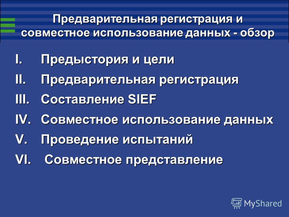 Предварительная регистрация и совместное использование данных - обзор I.Предыстория и цели II.Предварительная регистрация III.Составление SIEF IV.Совместное использование данных V.Проведение испытаний VI. Совместное представление