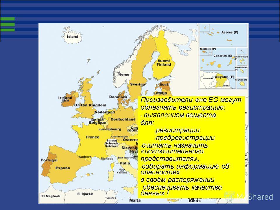Производители вне ЕС могут облегчать регистрацию: м вещеста выявлением вещеста для: регистрации регистрации предрегистрации предрегистрации считать назначить «исключительного считать назначить «исключительногопредставителя», собирать информацию об оп